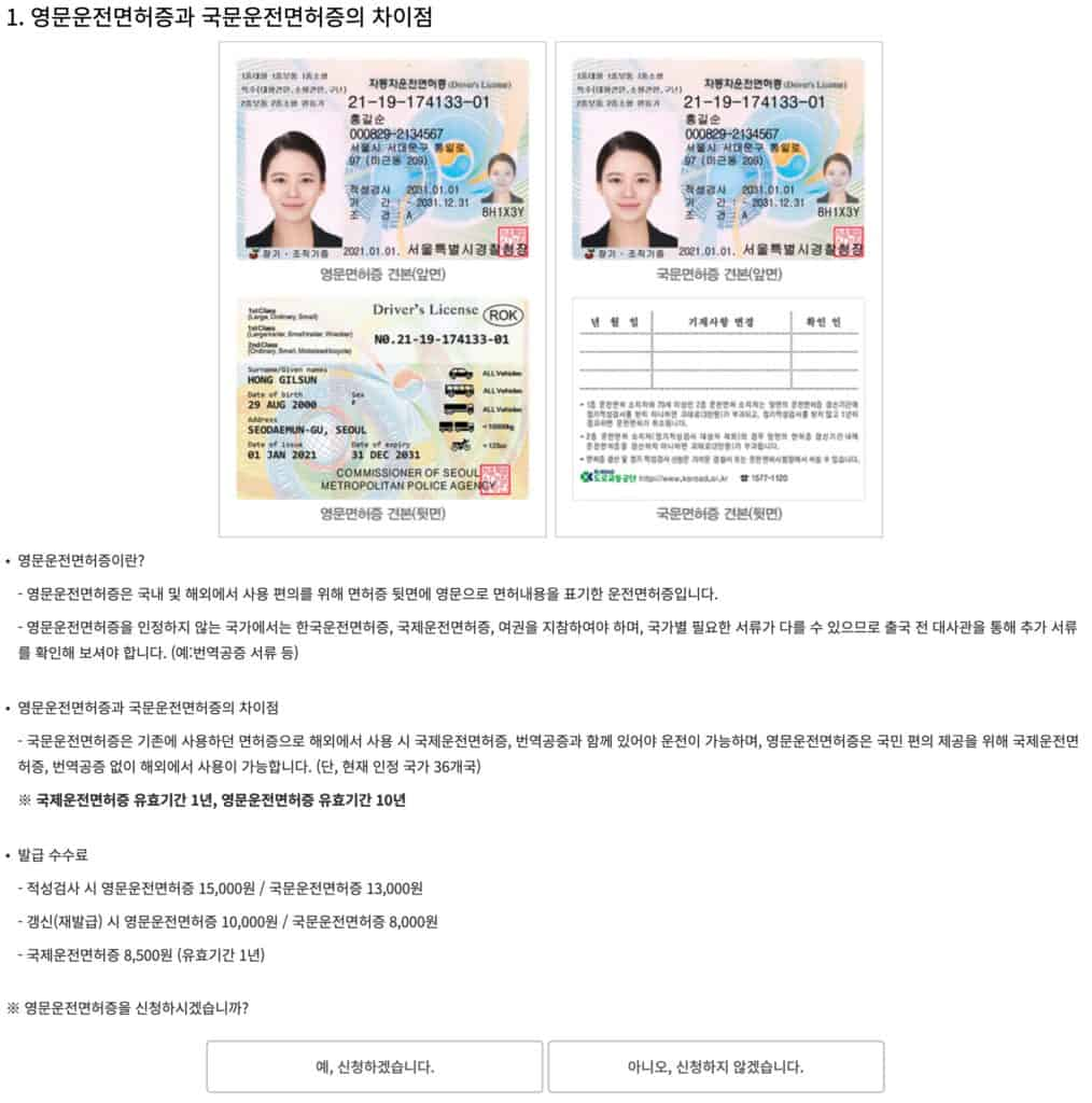 운전면허증 재발급