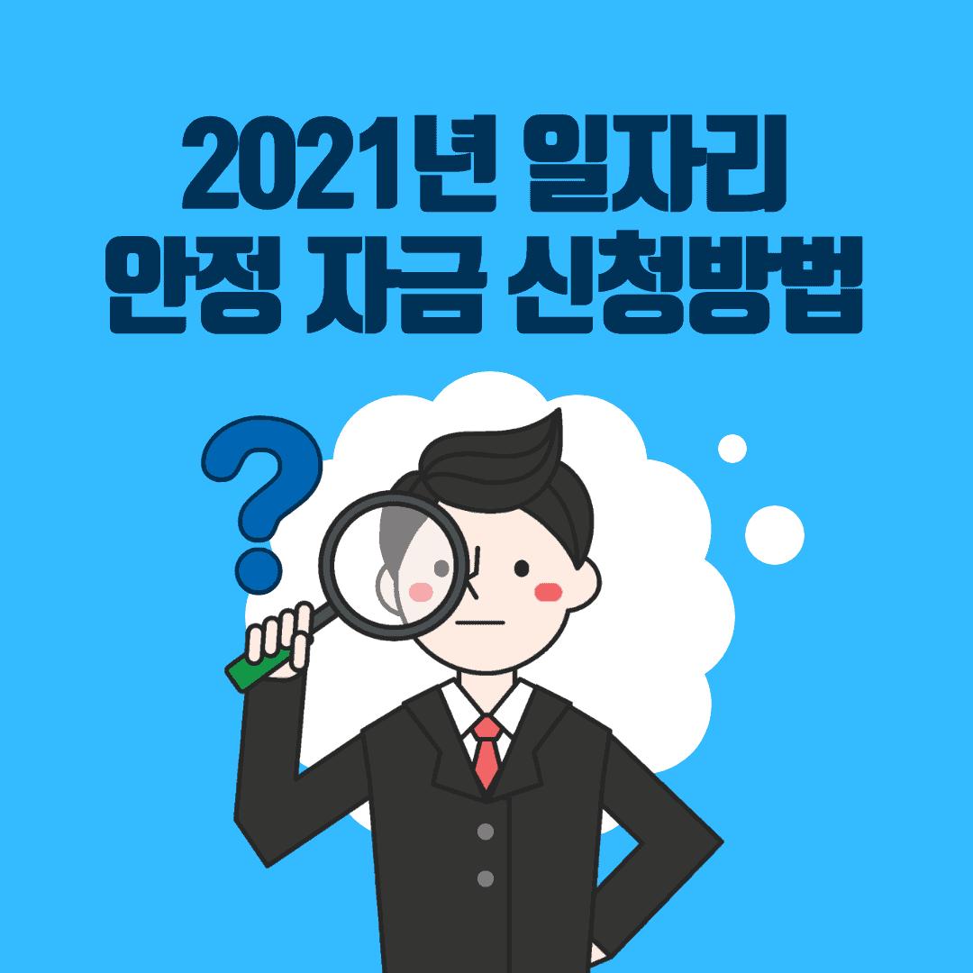 2021년 일자리 안정 자금