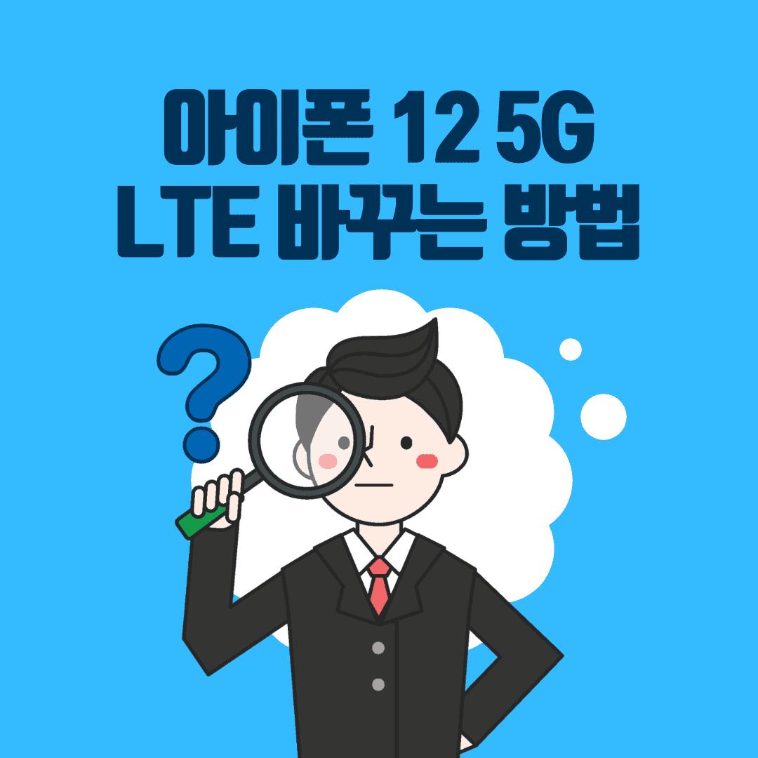아이폰 12 5g