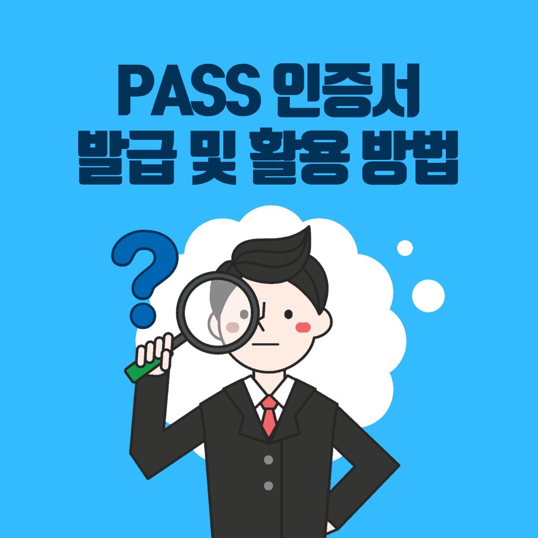 pass 인증서