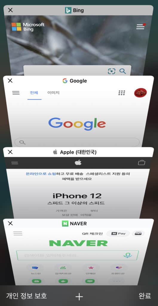 아이폰 사파리 방문기록