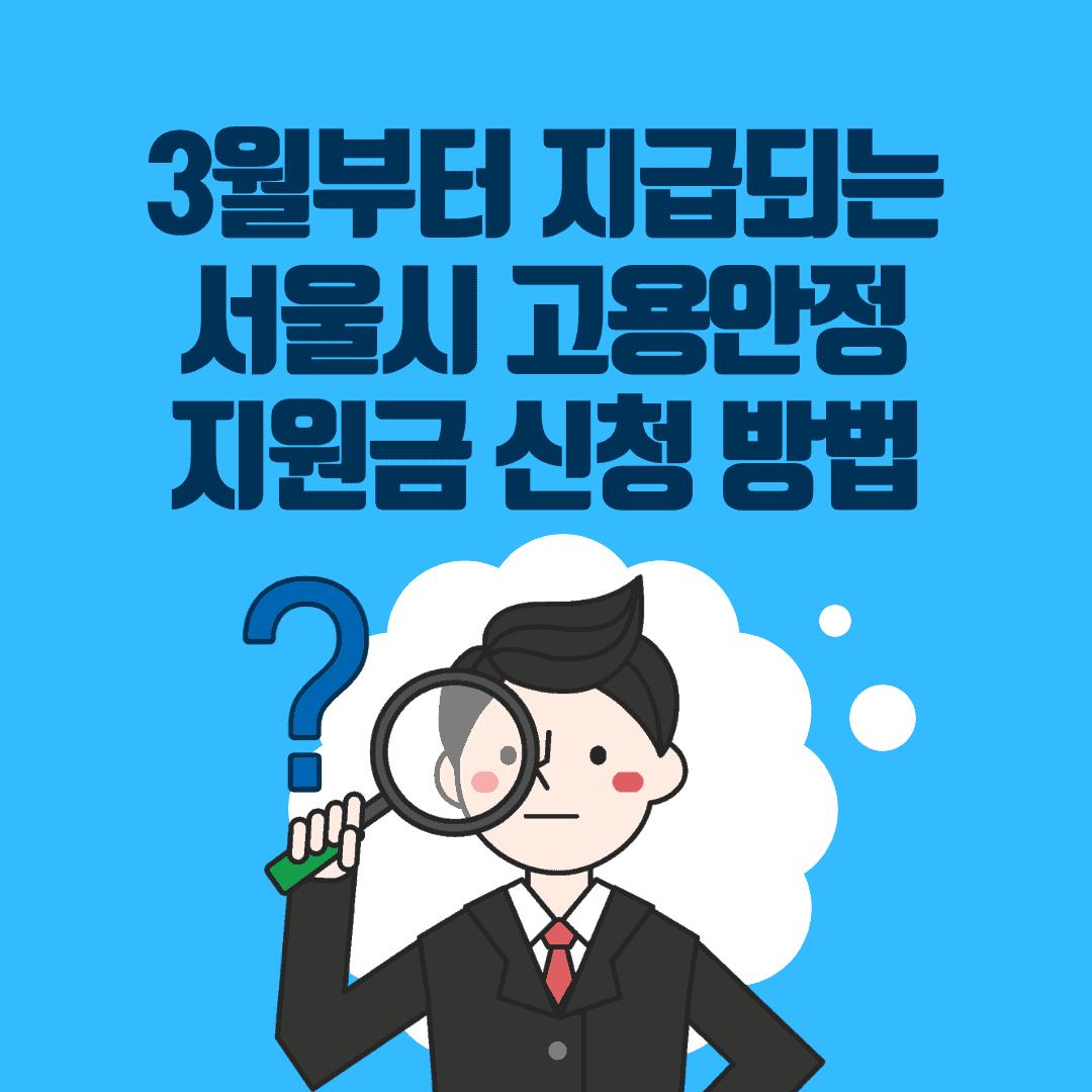 서울시 고용안정지원금