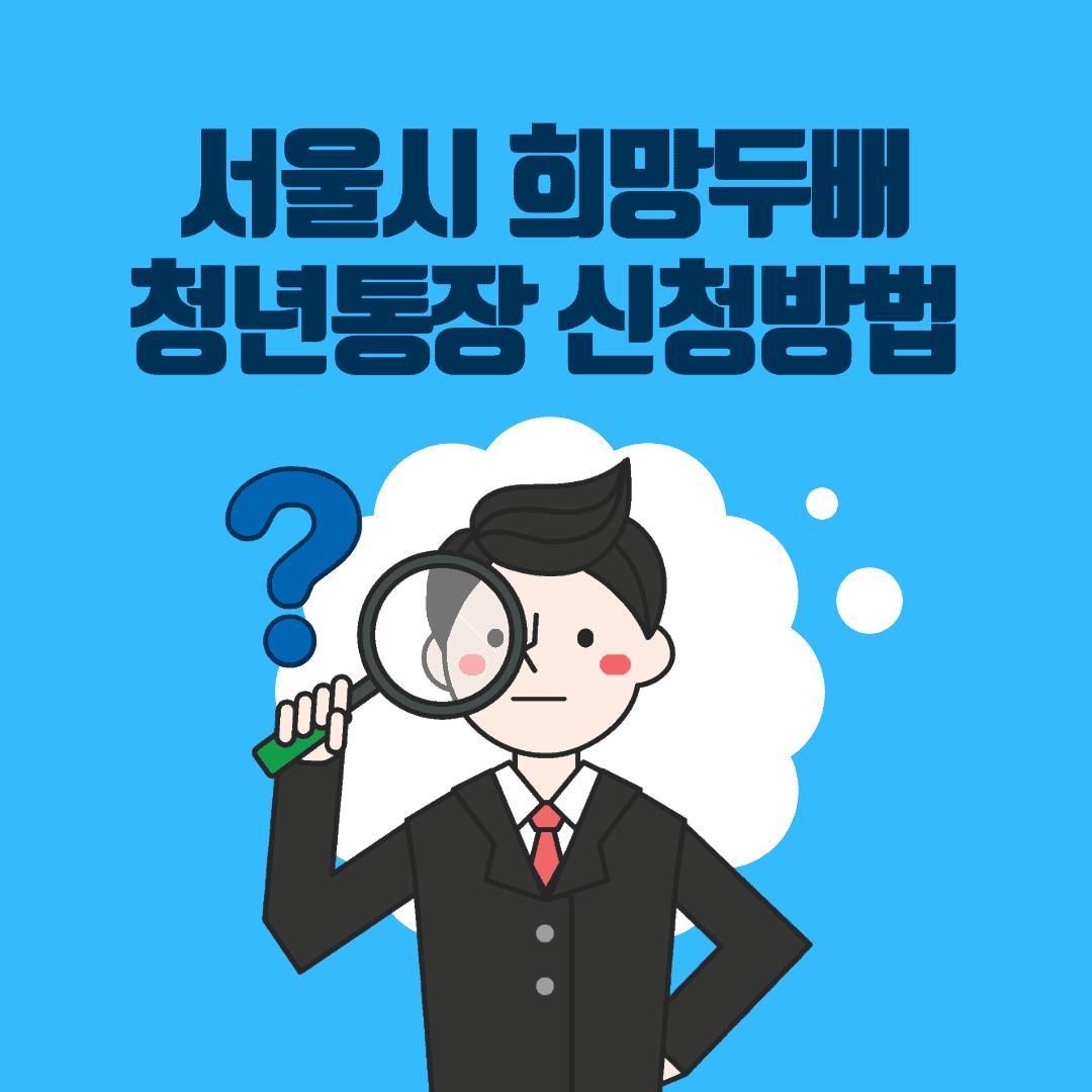서울시 희망두배 청년통장