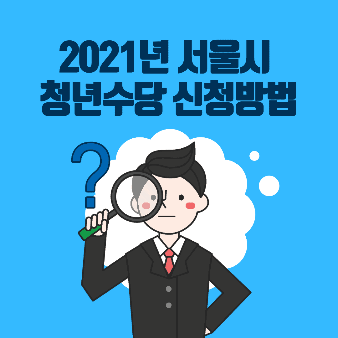2021 서울시 청년수당