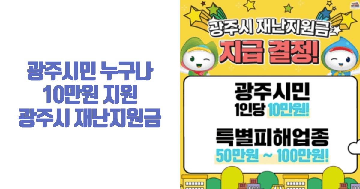 경기도 광주시 재난지원금